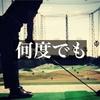 【ゴルフ】ドライバー、イチからやり直しっ。あきらめませんよ。