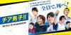 【日本映画】「チア男子!! 〔2019〕」ってなんだ?