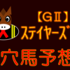 【GⅡ】ステイヤーズS ◎オセアグレイト的中‼
