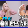 「ジンソル(Jinsoul)TV」 EP 01 休暇中に会ったスーパースター