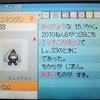 361.★ユキワラシ