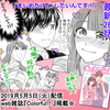 Colorful! vol.37|「まじです!」26話掲載