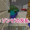 ♯28 ゾンビの反乱!Σ( ꒪□꒪)‼