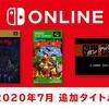 『真・女神転生』『スーパードンキーコング』『ガンデック』が7月15日にNintendo Switch Online追加決定ッ!