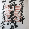 【御朱印】上野天満宮(名古屋天神)に行ってきました|名古屋市千種区の御朱印