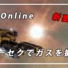 EVE Online 採掘道[新要素!ローセクでガスを掘る]