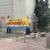 18日、県革新懇が沖縄知事選勝利に向けた街頭宣伝行動。