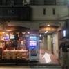 【中目黒】東カレ系寿司店 看板の無い隠れ家『鮨 おにかい+1(たすいち)』