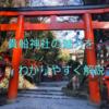 【冬でも楽しめるパワースポット】貴船神社の魅力をわかりやすく解説