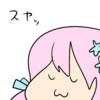 めっちゃ眠い 〜海老名すやりの応報〜