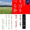 【仙台屋】「銀そばを食べる会」 2018年11月28日(水)開催