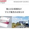 購入してみた!念願のシャープ箱マスクが一般販売されたが価格が高い!安い中国製か品質重視の日本製か?