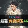【超厳選】有能銅玉46選 全選手能力比較とランキング