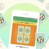【連載】セブンイレブンアプリの使い方!抽選キャンペーンに参加しよう