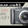 LUMIX DMC-GF1の動画