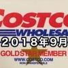 コストコ家電がお買い得! コストコおすすめ家電商品をご紹介致します。 2018年9月版