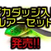 【レイドジャパン】強力な水押しのハイパワークローラーベイト「デカダッジ 入りルアーセット」通販開始!