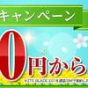 楽天モバイル、最安880円からの「スプリングキャンペーン」を開催
