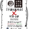 8/30大学生RAP選手権予選 全エントリーMC