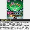【BEST神戸2016】~オリックスバファローズ2016年版ベストオーダー攻略