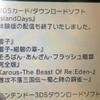 「雷子」「イルベロデリンジャ」「Island Days」など、クロンの3DS用ダウンロードソフトがすべて配信終了!