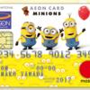 Apple Payにイオンカードを登録したら財布がさらに身軽になった件。