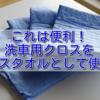 洗車用クロス、バスタオルとして使うと便利ですよ