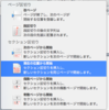 Word for Mac 2011 で卒業論文。