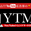 『YTM∞(MUGEN) YouTube トレンドマーケティング∞(MUGEN)』  ネットで話題沸騰!