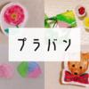 懐かしのプラ板で小物作り~作り方や着色方法・作品紹介など。