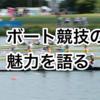 【経験者が語る】ボート競技の魅力【東京五輪・会場移転問題】