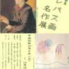 クレパスの画材の魅力を感じる【奈良県立万葉文化館 特別展「クレパス画名作展」】(明日香村)