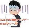Windows10の最新アップデートでChromeがフリーズ!!