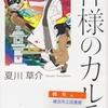 夏川草介の『神様のカルテ0』を読んだ