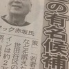 東京発の孤独死対策