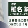 ラジカントロプス2.0(最終回)は椎名誠さん
