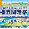 横浜開港祭2017年 6月2日、3日