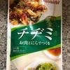 モランボンの「韓の食彩」チヂミ。シソで簡単アレンジレシピ!
