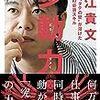 堀江貴文の「多動力」を読んでから、僕は『自己啓発本』を読まなくなった。