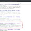 SEO対策によるタイトル変更の検索順位を結果報告+日常