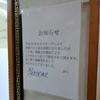 中華「なごみ亭」で「野菜炒め(単品)+ワンタンスープ」 450x2円 #LocalGuides
