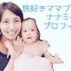 ♡旅好きママブロガー ナナミのプロフィール♡