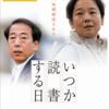 いつか読書する日  田中裕子のラビリンス