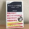 【読書メモと感想】現金お断りの業者も現れた。日本の先を行く「キャッシュレス国家」中国のキャッシュレス事情。