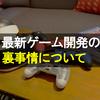 【就活生向け】最新ゲーム開発の裏事情について