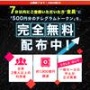 テレグラム500円無料配布キャンペーン実施中!一般ICO中止で買えるのはここ!
