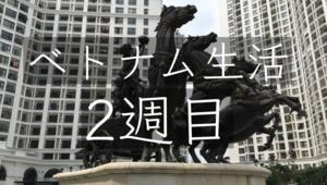 海外インターン in ハノイ 第2週(8/26〜9/1)