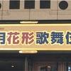 【歌舞伎】五月花形歌舞伎(2017)感想〜いざ! 初歌舞伎!