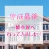 平成最後の一般参賀へ!