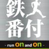 【実験】フルマラソン ハーフマラソン タイム換算の検証を中1日でやってみた